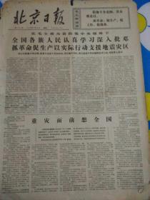 文革报纸北京日报1976年8月30日(4开四版)重灾面前想全国;滴水情深;
