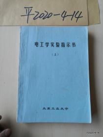 电工学实验指示书 上册   太原工业大学