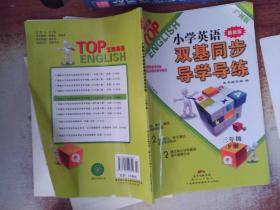 小学英语双基同步导学导练 :  三年级. 下册 最新版