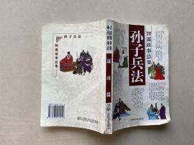 孙子兵法智谋故事总集:谋攻篇