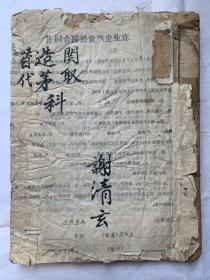 清代宗教手抄本:关取茅人科、关茅科