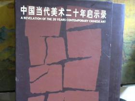 中国当代美术二十年启示录(函套装,上下册)  郭晓川 签名本