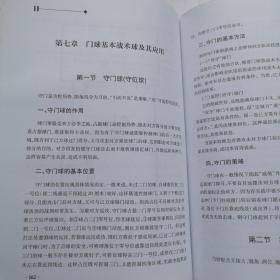 老年门球高效训练方法技巧与竞赛新规则标准手册