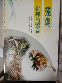 《笼鸟饲养与繁育》