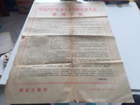 中国共产党第十次全国代表大会新闻公报【4开 湖北日报印】 包老保真