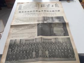北京日报  1967年7月8日【包老保真】 毛主席林副主席接见军训会议代表  6版全