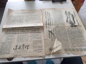1968年5月7日《造反有理》文革小报  共八版