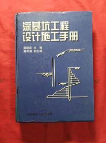 深基坑工程设计施工手册(硬精装16开)