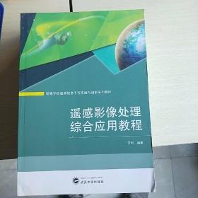 遥感影像处理综合应用教程