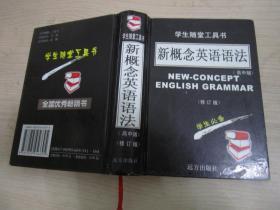 新概念英语语法,远方出版社,2001年修订版,高中版,学生随堂工具书,王亚斌
