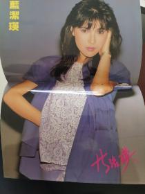 香港明星画册
