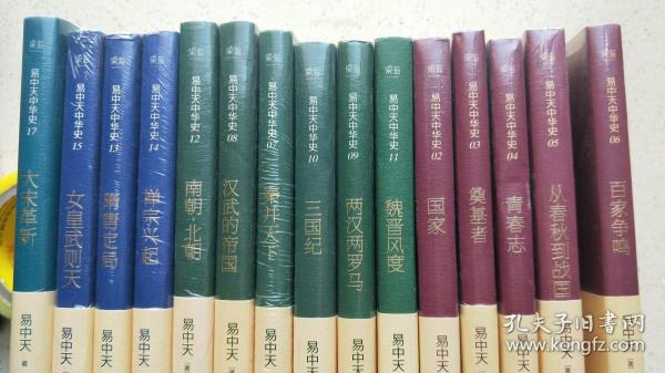 易中天中华史最新全套合集(2、3、4、5、6、7、8、9、10、11、12、13、14、15、16、17卷,共16册,第一部《2-6册》+第二部《7-12册》+第三部《13-15册》+《第4部、17册、大宋革新》(现在只有2-17册,15本合售)  【大32开  未开封,有一本书是开封的】