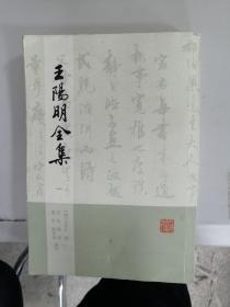 (正版7)王阳明全集(第一册)