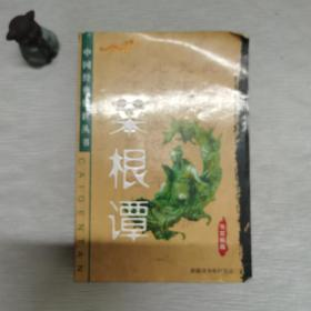 菜根谭(传世名篇)——中国经典处世丛书