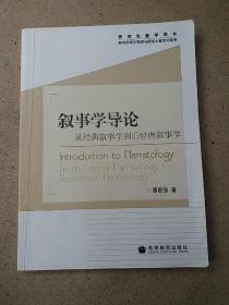 叙事学导论:从经典叙事学到后经典叙事学