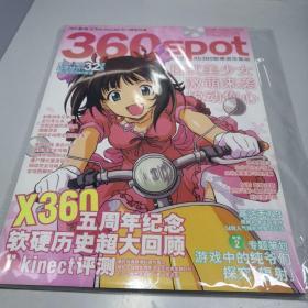 360spot Vol.02 全方位360专门情报特辑【附海报两张】