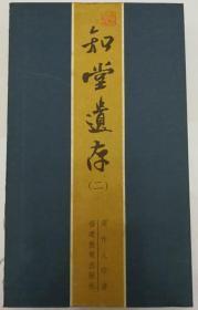 知堂遗存  周作人印谱+童谣研究手稿二册全。线装函套。