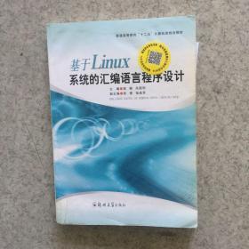 普通高等教育十二五计算机类规划教材:基于Linux系统的汇编语言程序设计