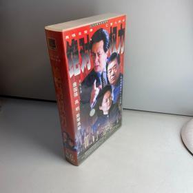 光盘VCD: 二十七集电视连续剧 绝对权利 (VCD 27碟装)【 9品-95品+++ 正版现货 自然旧 多图拍摄 看图下单 收藏佳品】