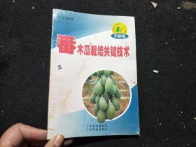 番木瓜栽培关键技术