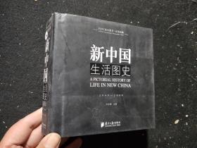新中国生活图史 1949-2009