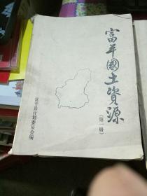 油印】富平国土资源 4册全
