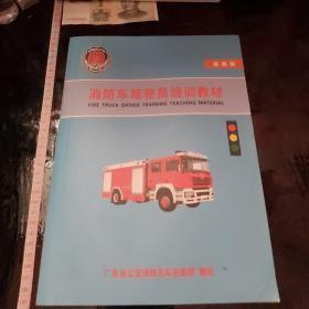 消防车驾驶员培训教材 最新版