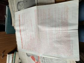 4913A:66年红印宣传单 《周总理召集首都大中各院校红卫兵代表座谈会情况》一大张