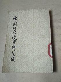 中国哲学史资料简编:先秦部分(上册)