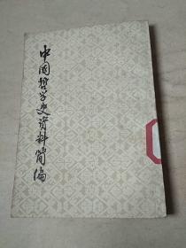 中国哲学史资料简编:两汉-隋唐部分部分(上册)