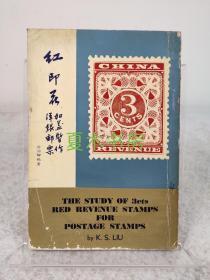 柳盦邮史丛刊之三《红印花加盖暂作洋银邮票》1961年初版,罕见集邮文献