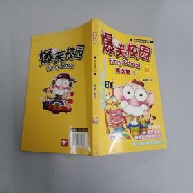 爆笑校园精选集21