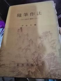 随笔作法韩语书