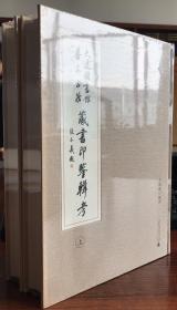 大连图书馆善本古籍藏书印鉴辑考(上、下册)