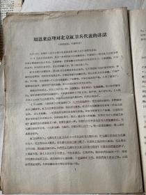 4913B:周恩来总理对北京红卫兵代表的讲话16开,4页连在一起