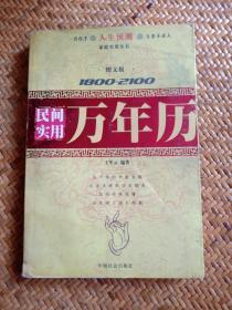 民间实用万年历(1800-2100) 图文版