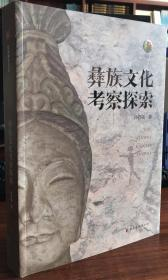 彝族文化考察探索