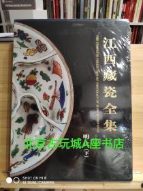 江西藏瓷全集(明代·下)
