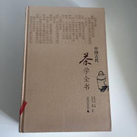 中国古代茶学全书