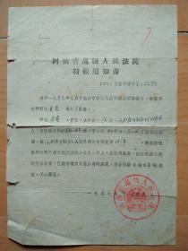 河南省高级法院(1959年9月25日对开封籍犯人)特赦通知书