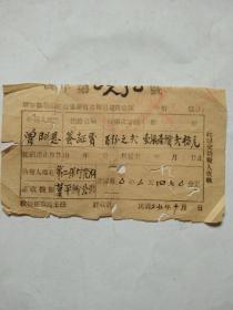 民国二十九年十月广宁县冀平乡公所征收税捐规费收据