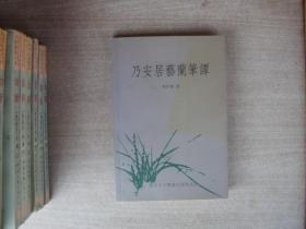 乃安居艺兰笔谈(签名本)