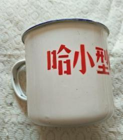 茶缸子【哈小型电机厂】