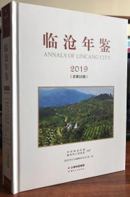 临沧年鉴.2019
