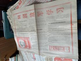 4915:1968年7月31日 文汇报,69年4月28日《工人战报 红卫兵战报》在中国共产党第九次全国代表大会上的报告6版