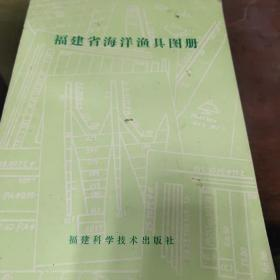 福建省海洋渔具图册