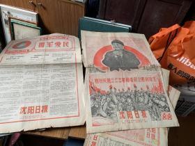 4915A:沈阳日报第1号 第70号,68年5月12日,7月31日,有大幅主席像,热烈庆祝辽宁省沈阳市革命委员会胜利诞生
