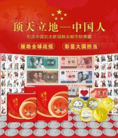 《纪念中国抗击新冠肺炎邮币钞典藏》共计123枚邮币钞