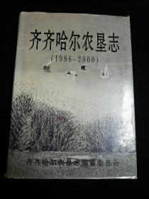 齐齐哈尔农垦志(1986-一2000)
