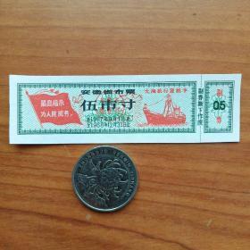 带林彪语录的布票样张。